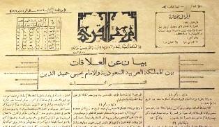 مجلة درة المجالس تقرير جريدة أم القرى 93 عام ا من العطاء