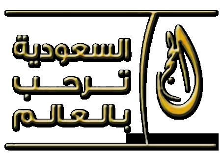دشنت وزارة الثقافة والإعلام حملة